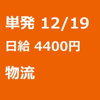 【急募】 12月19日/単発/日払い/朝霞市:★うれしい現地日払...