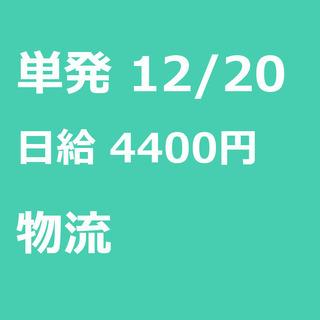 【急募】 12月20日/単発/日払い/朝霞市:★うれしい現地日払...
