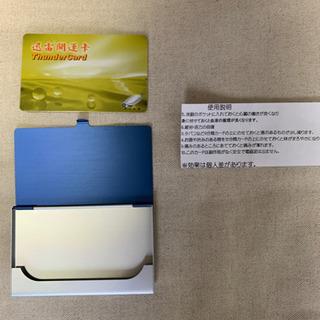 健康促進カード