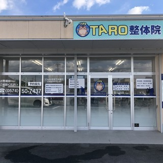 オープン記念 1日1名限定 可児市の慢性腰痛専門整体院 TARO整体院