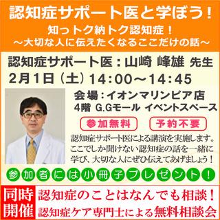 【参加無料・予約不要】認知症サポート医と学ぼう!知っトク納…