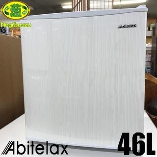美品【 Abitelax 】アビテラックス 46L 1ドア小型直...