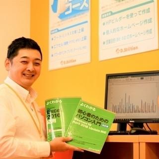 月3000円通い放題のパソコン教室 お気軽に無料体験!