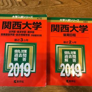 関西大学 赤本2冊で1000円