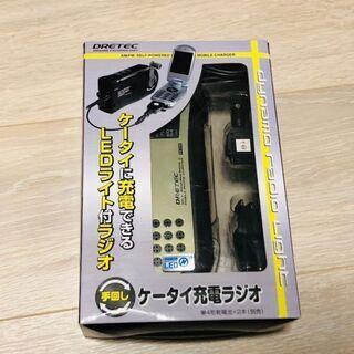 ドリテック(ケイタイ充電ラジオ)新品
