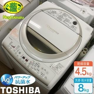 美品【 TOSHIBA 】東芝 洗濯8.0㎏/乾燥4.5㎏ 洗濯...