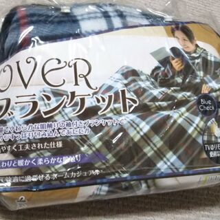 着る毛布  新品