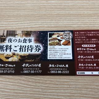 【未使用】夜のお食事 招待券