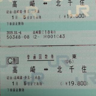 JR切符 高崎~上野,北千住