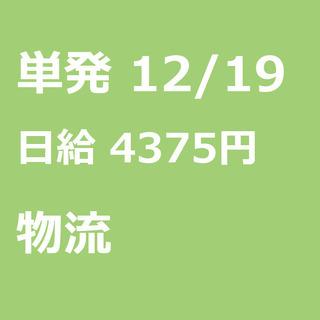 【急募】 12月19日/単発/日払い/新座市:★現地手渡し日払い...