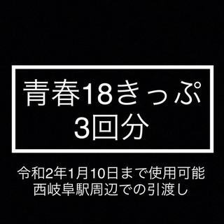 即引渡し可能 青春18きっぷ 3回分