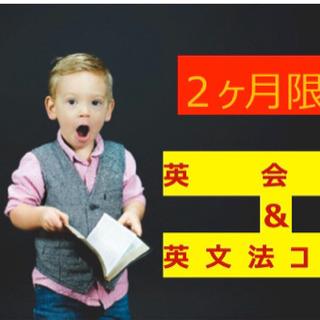 2ヶ月間限定 英会話and英文法の欲張りコース iBS外語学院