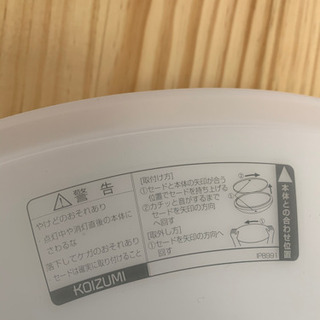 照明 リモコン付き − 栃木県