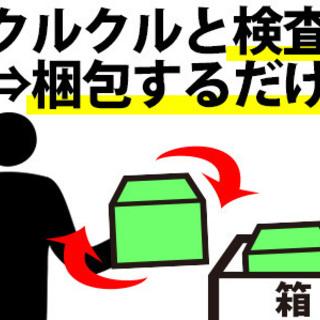 超かんたん!★部品の梱包作業★