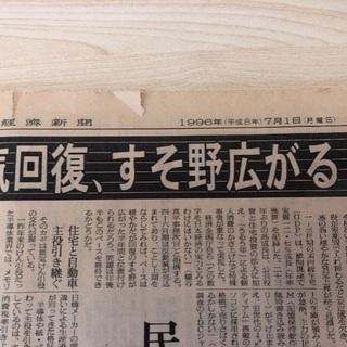 日本経済新聞 1996年(平成8年) 7月1日~12月31日まで...