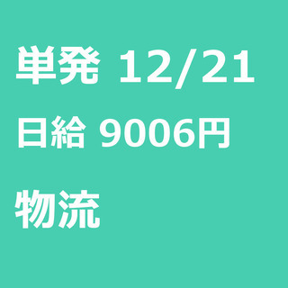 【急募】 12月21日/単発/日払い/千葉市:【面接無し◎…