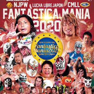 新日本プロレス  ファンタスティカマニア松山大会
