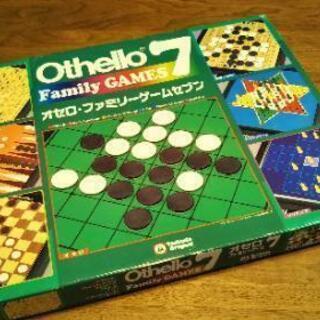 値下げ【オセロ·ファミリーゲーム 7 】