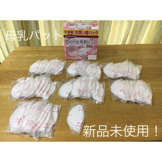 【やわらか母乳パット】71枚セット(新品未使用)