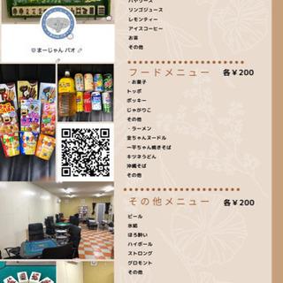 セット麻雀 800円~