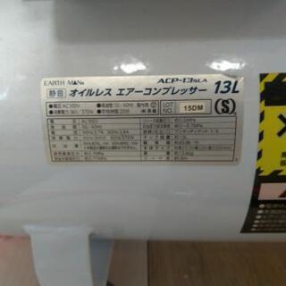 【値下げ】アースマン コンプレッサー13L ACP-13S…