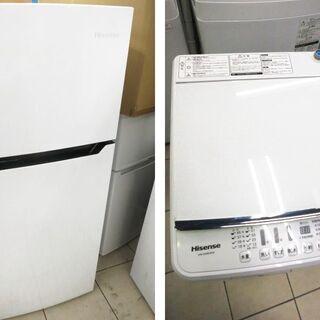 ひとり暮らし応援♪ ハイセンス 冷蔵庫 & 洗濯機 & ツ…