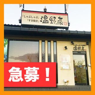 【単発】急募!! 誰でも応募可 / しゃぶしゃぶ店のホール・接客...