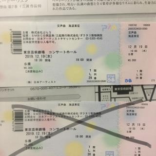 交響曲 海道東征 S席北原幸男 東京交響楽団 12/19