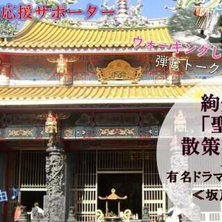 2020/1/18(土)13:00~【坂戸】「聖天宮」参拝コン♥...