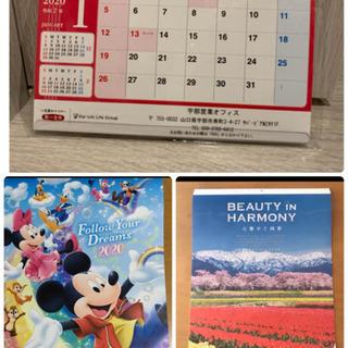 第一生命カレンダー(3種類)