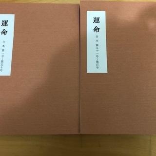 運命 合本 2冊セット 第1号~第100号 日本運命学会 奇門遁...