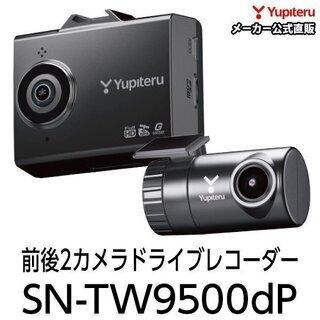 年末年始価格 新品未開封品 ドライブレコーダー 前後2カメラ ユ...