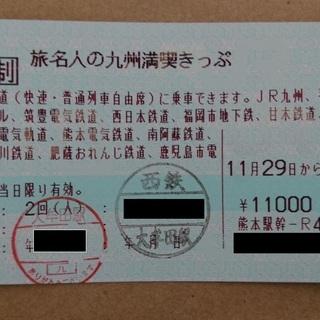 [全国代引送料手数料込!直接お渡しは300円引き!] 旅名人の九...