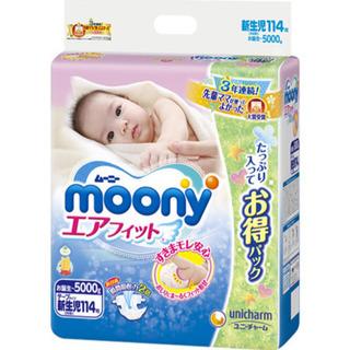 新品 新生児用 ムー二ーオムツ  テープタイプ