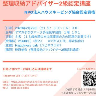 整理収納アドバイザー2級認定講座 2/29(土)岐阜県多治見市で開催!