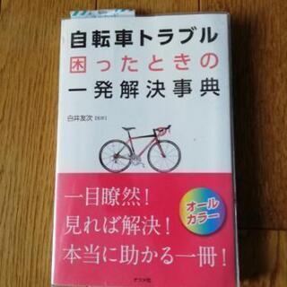 自転車整備の教本