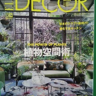 雑誌「DECOR」