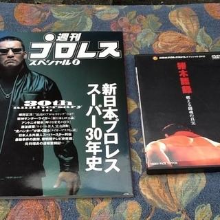 新日本プロレス 燃える闘魂アントニオ猪木語録DVDと週刊プロレス...