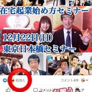 🌳 (東京/立川) 12月19日(火) 🌳初心者向け スマホひと...