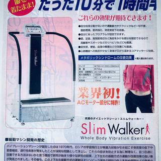 体脂肪燃焼❗️驚異のダイエットマシーン Slim Walker‼️ - 大阪市