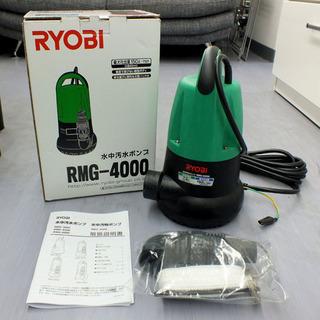 未使用品 RYOBI/リョービ 水中汚水ポンプ RMG-4000...