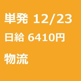【急募】 12月23日/単発/日払い/大和市:【4H実働で日給5...
