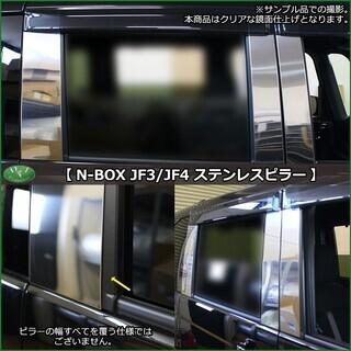 【新品未使用】ホンダ NBOX NBOXカスタム JF3 JF...