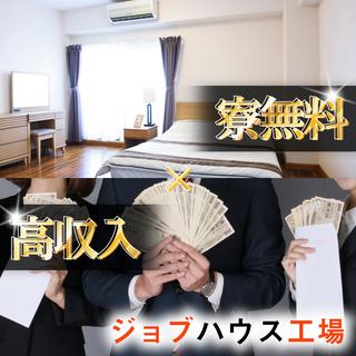 月収27万円以上可★日勤&土日休み★しかも寮費光熱費無料★未経験...