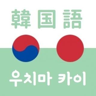 韓国語)楽しい会話サークル 初級~中級~(女性限定)