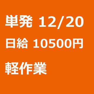 【急募】 12月20日/単発/日払い/小金井市:当日日払い手渡し...