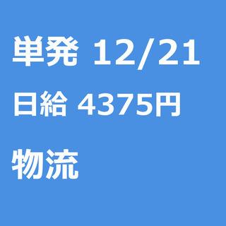 【急募】 12月21日/単発/日払い/新座市:★現地手渡し日払い...