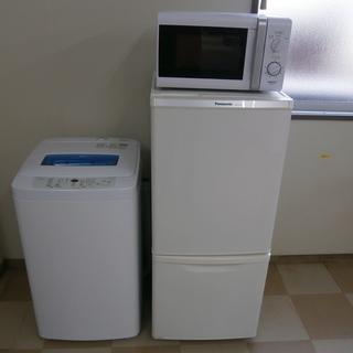 1人暮らし家電3点セット 冷蔵庫 洗濯機 電子レンジ 配送・引取大歓迎
