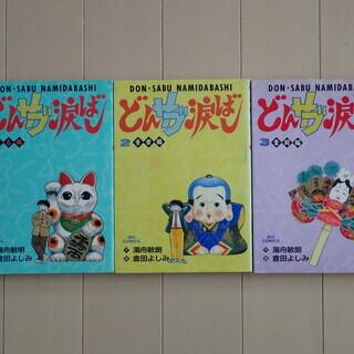 倉田よしみ+湯船敏朗 / どんサブ涙ばし 全3巻初版完結 個人蔵書
