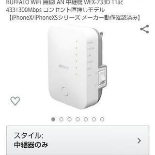 【超美品】【超絶値下げ!】無線LAN中継器 WEX-733D
